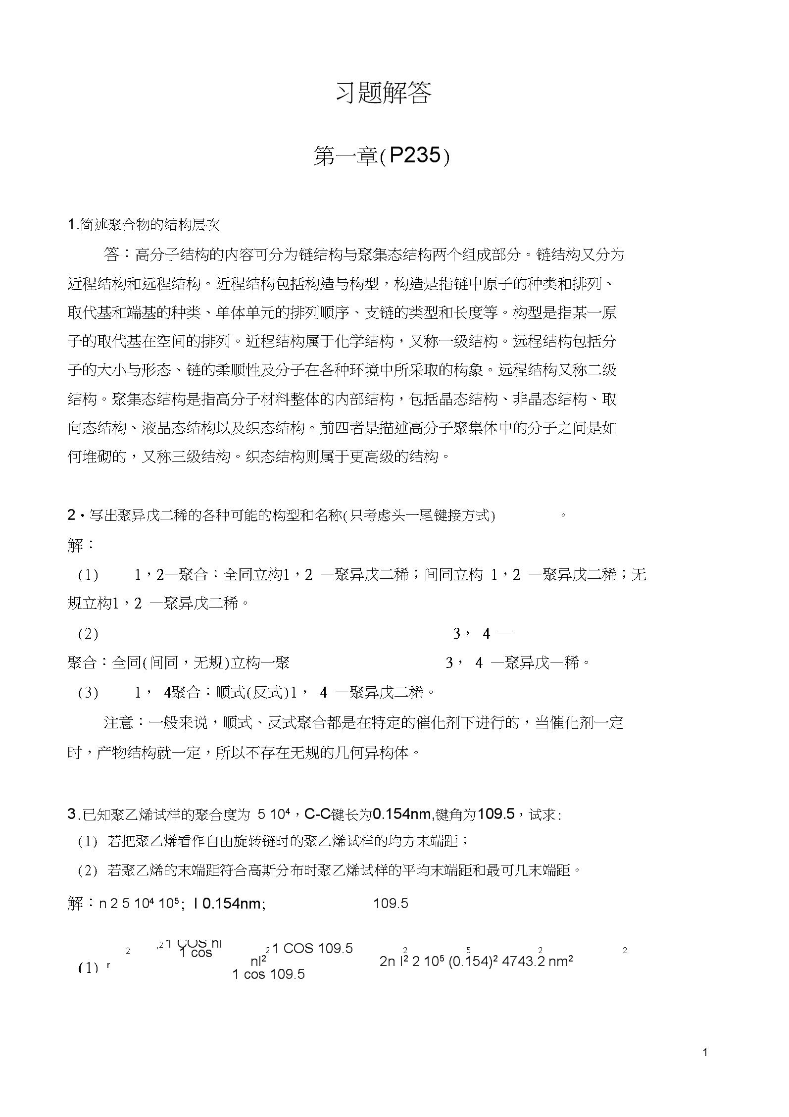 高物课后习题答案.docx