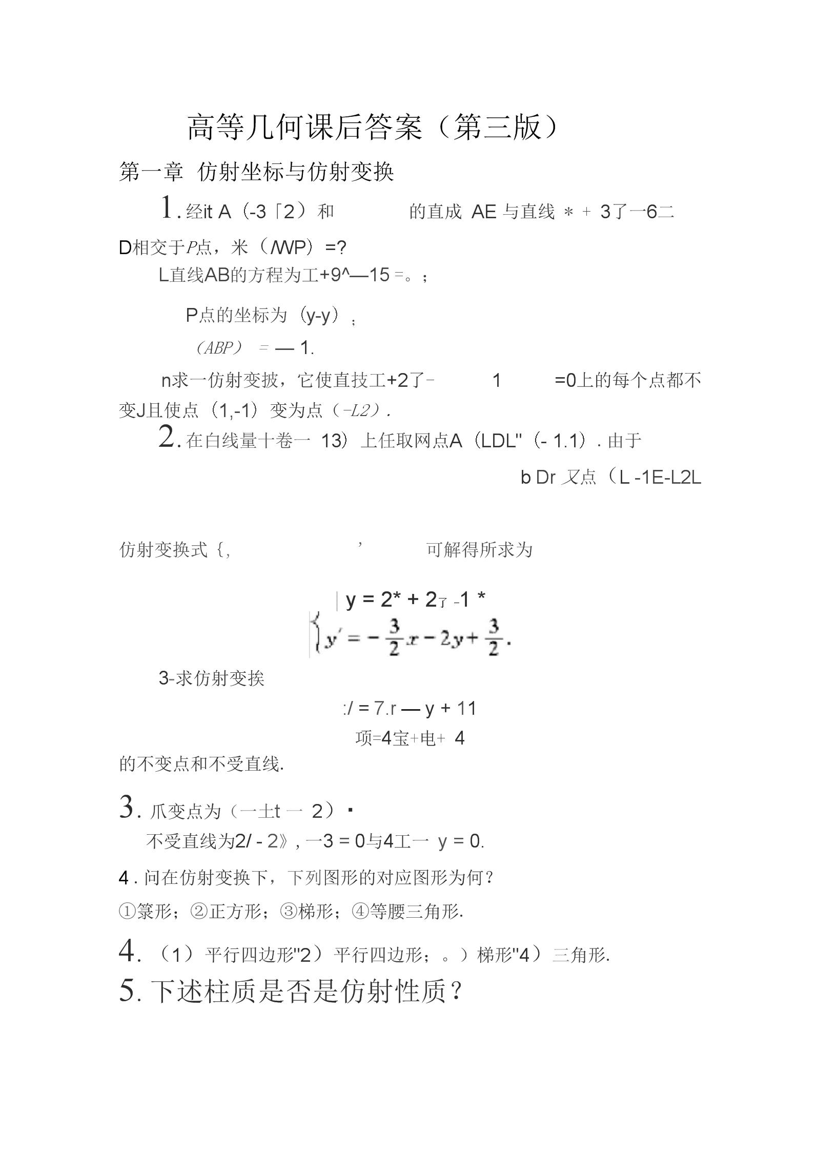 高等几何课后答案(第三版)[1]教学提纲.docx