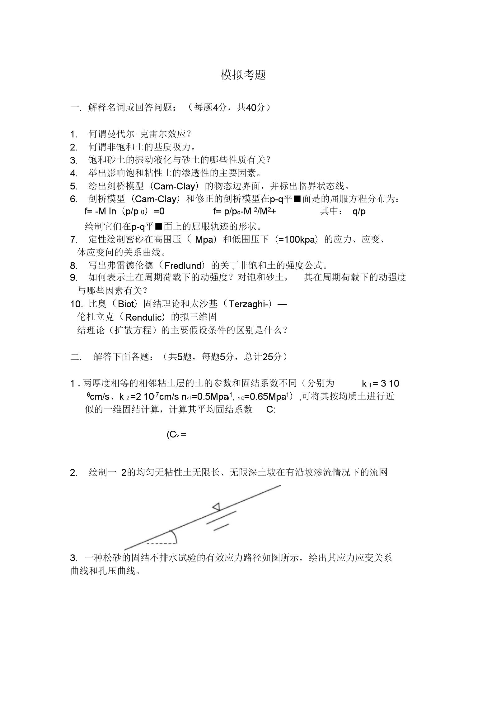 高等土力学模拟考题1及答案教学提纲.docx