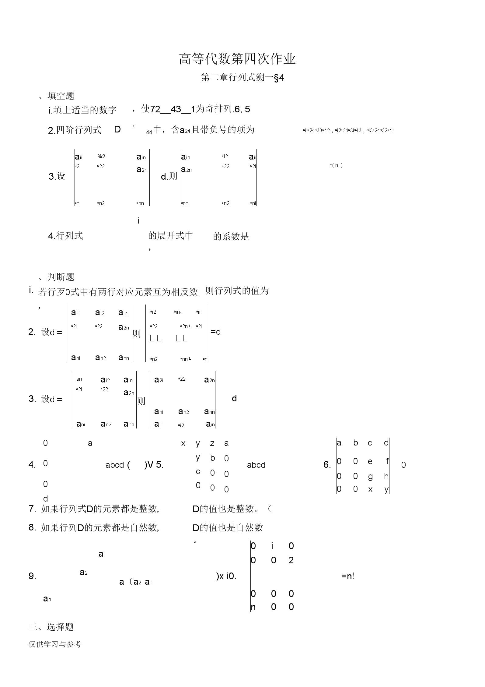 高等代数作业第二章行列式答案word版本.docx
