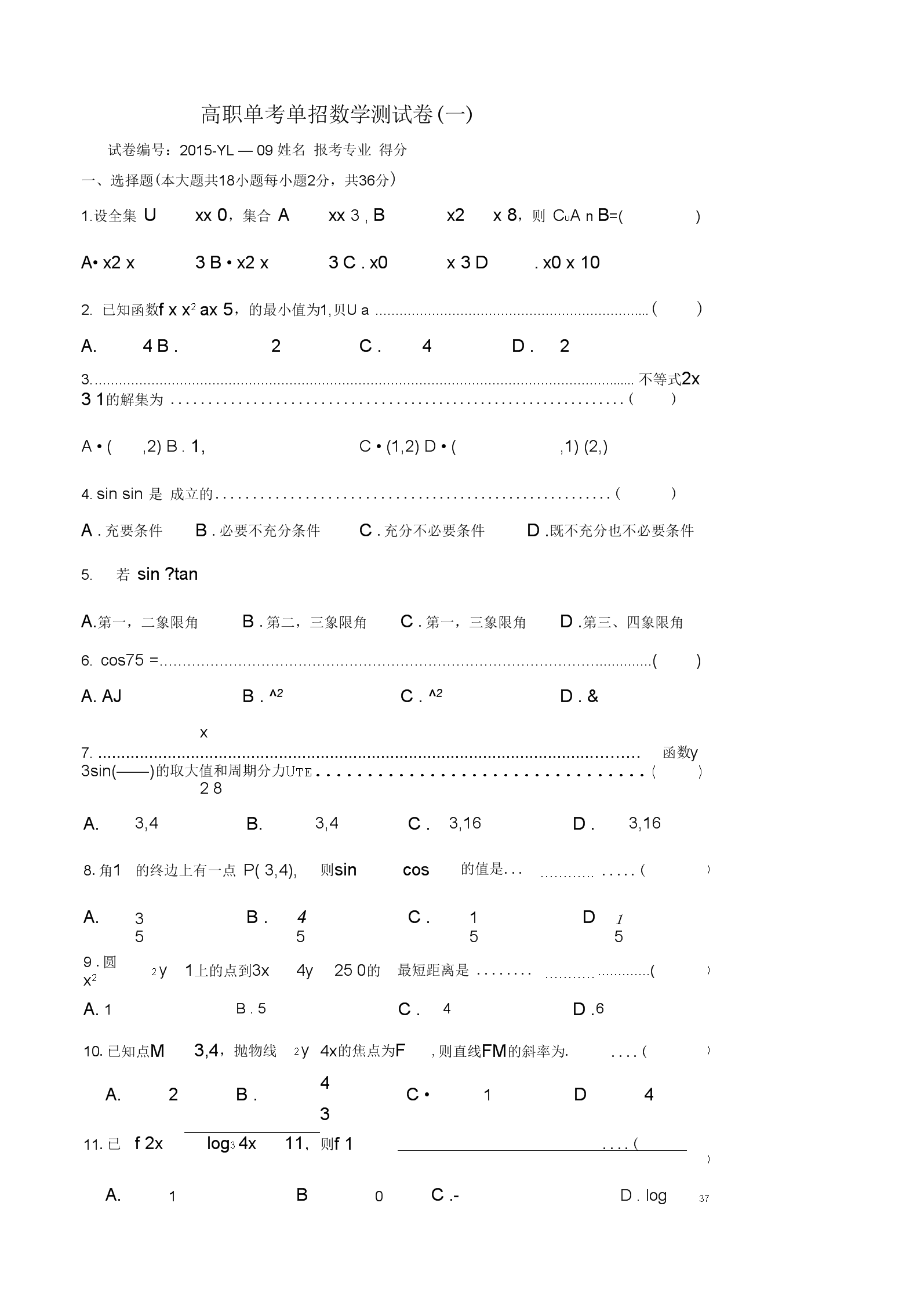 高职单考单招模拟试卷(数学)1讲课教案.docx