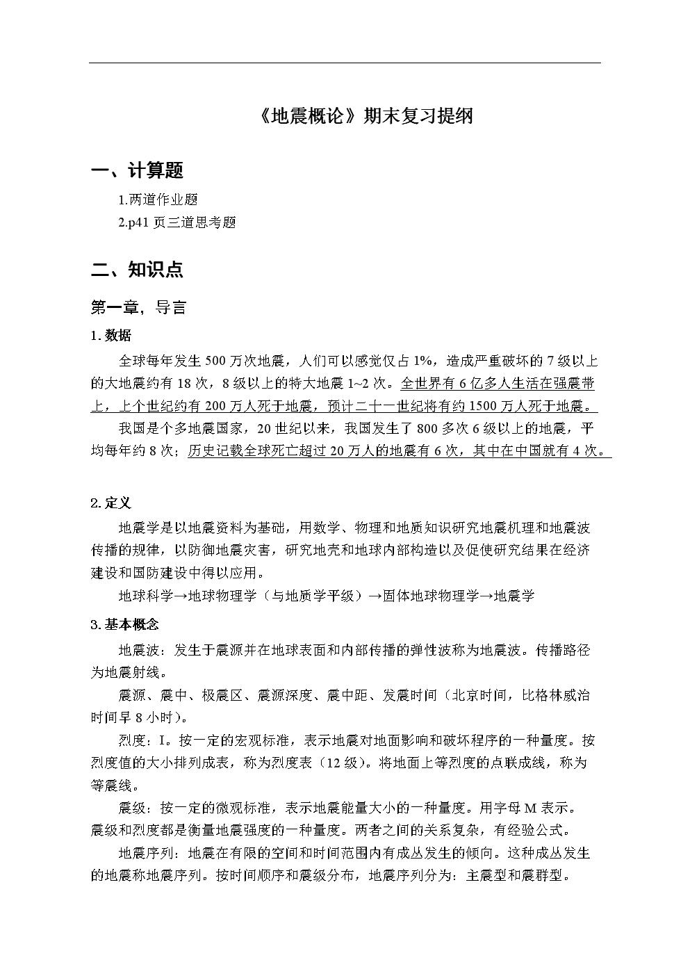 《地震概论》期末复习提纲.docx