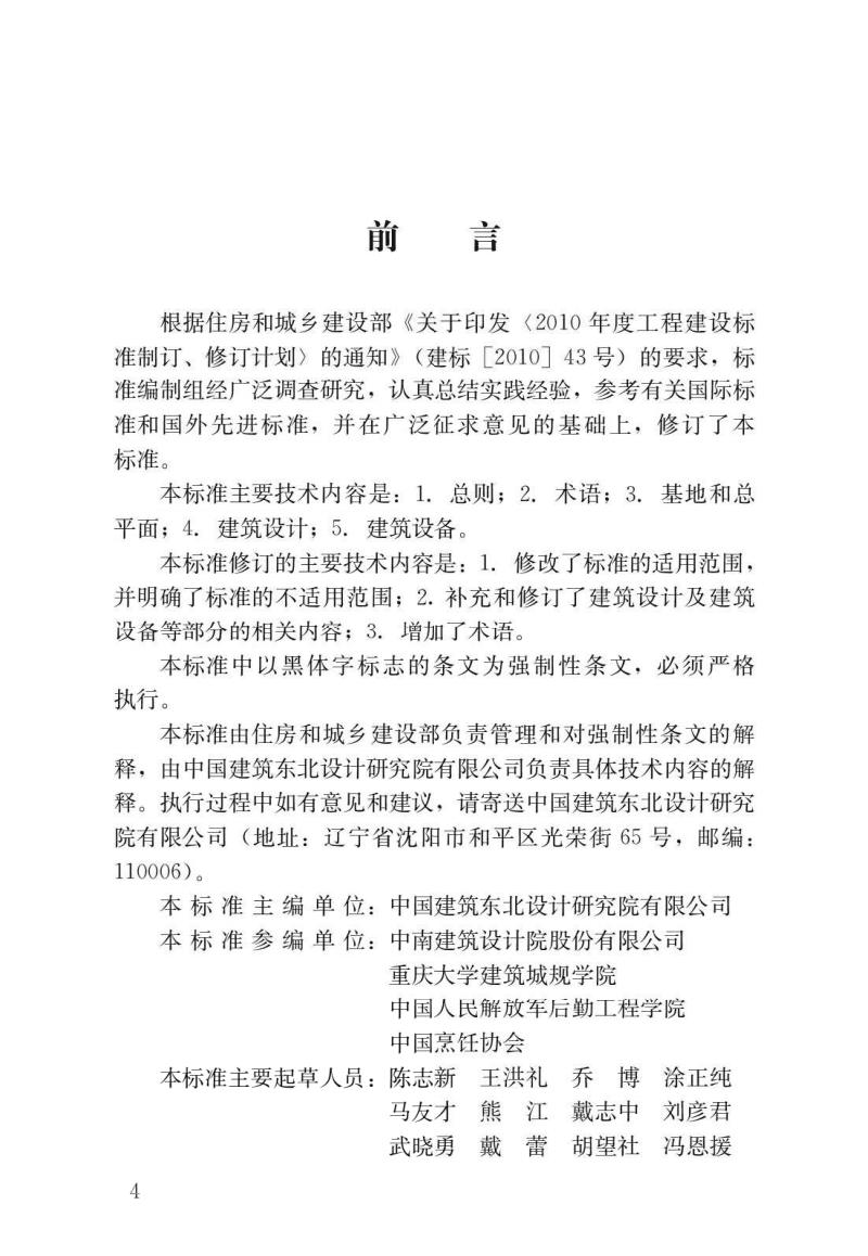 〖JGJ64-2017〗饮食建筑设计标准.pdf
