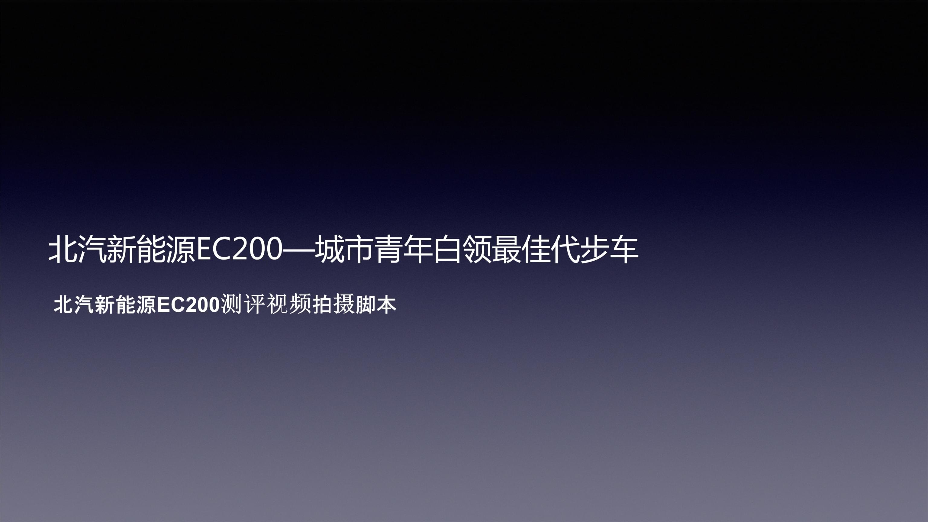 北汽新能源EC200测评视频拍摄脚本_0420_01.ppt