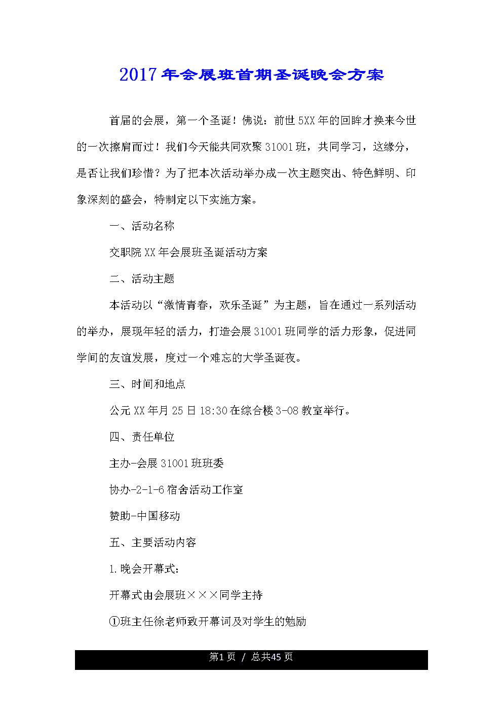 2017年会展班首期圣诞晚会设计方案.doc