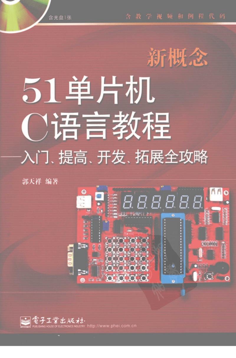 新概念51单片机C语言教程.入门、提高、开发....pdf