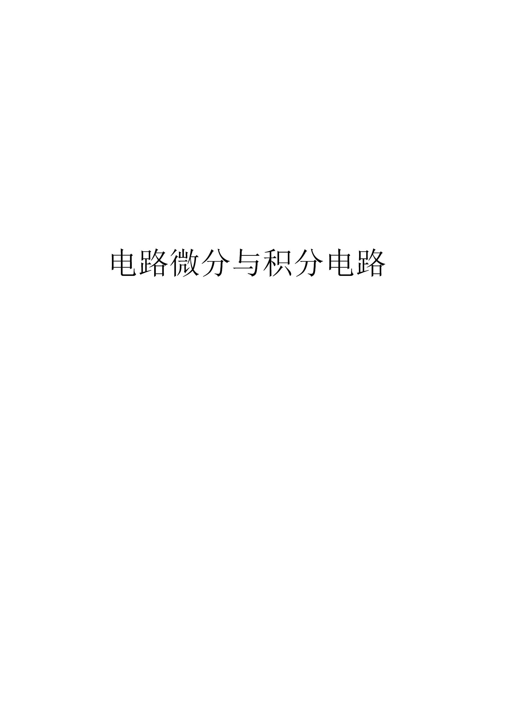 电路微分与积分电路培训课件.docx