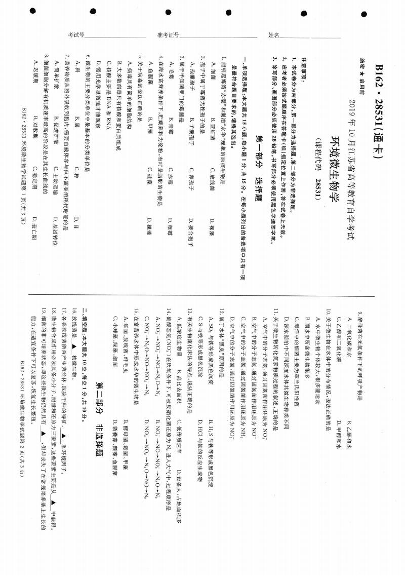2019年10月江苏自考试卷28531环境微生物.pdf
