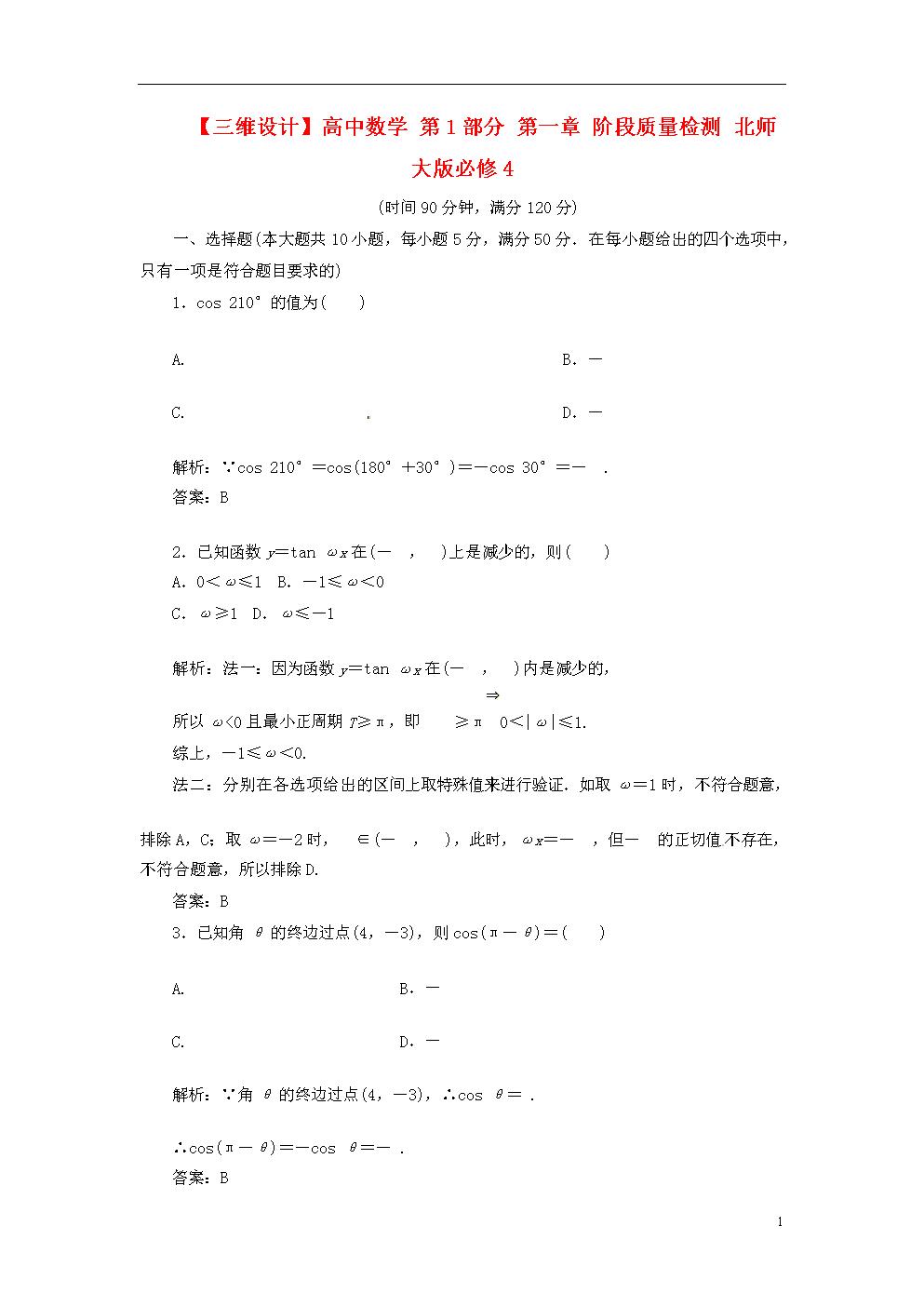 【三维设计】高中数学 第1部分 第一章 阶段质量检测 北师大版必修4.doc