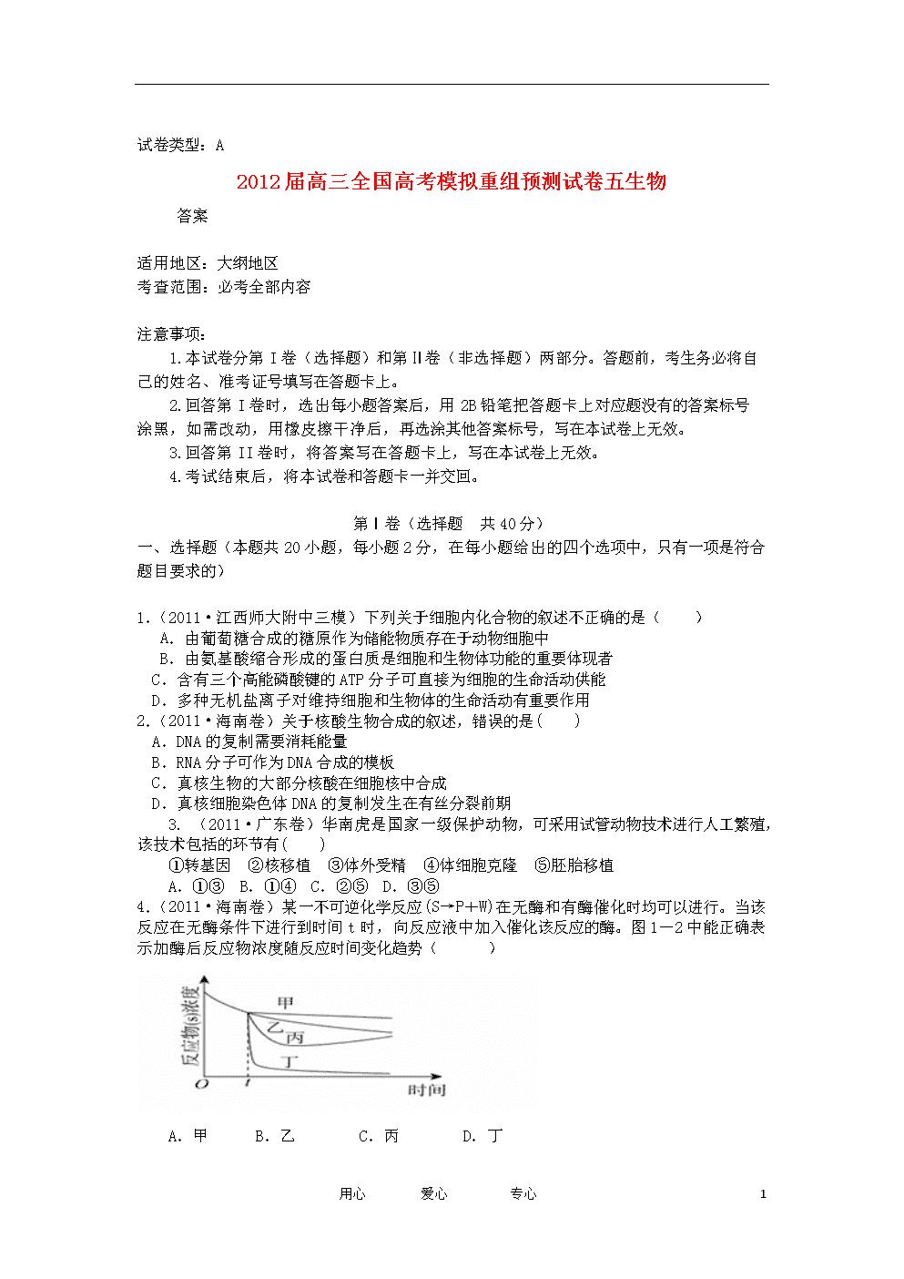 2012届高考生物全国模拟重组预测试卷5A大纲人教版.doc