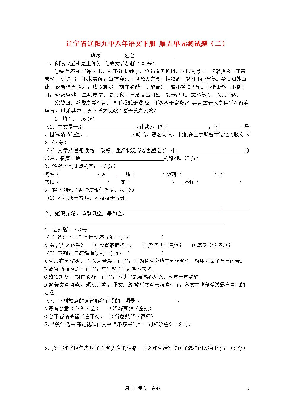 辽宁省辽阳九中八年语文下册 第五单元测试题(二).doc