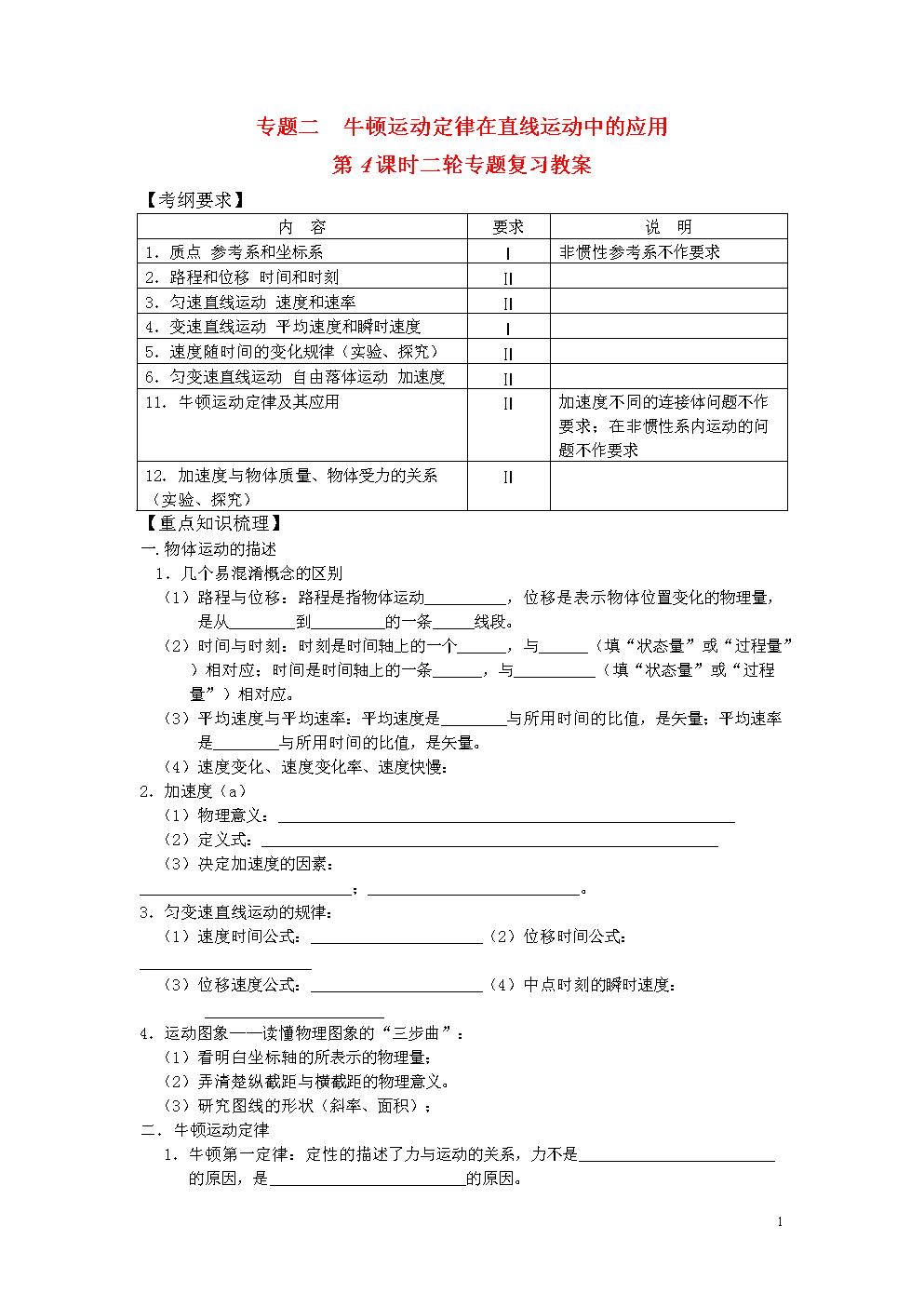高考物理 专题二 牛顿运动定律在直线运动中的应用教案.doc