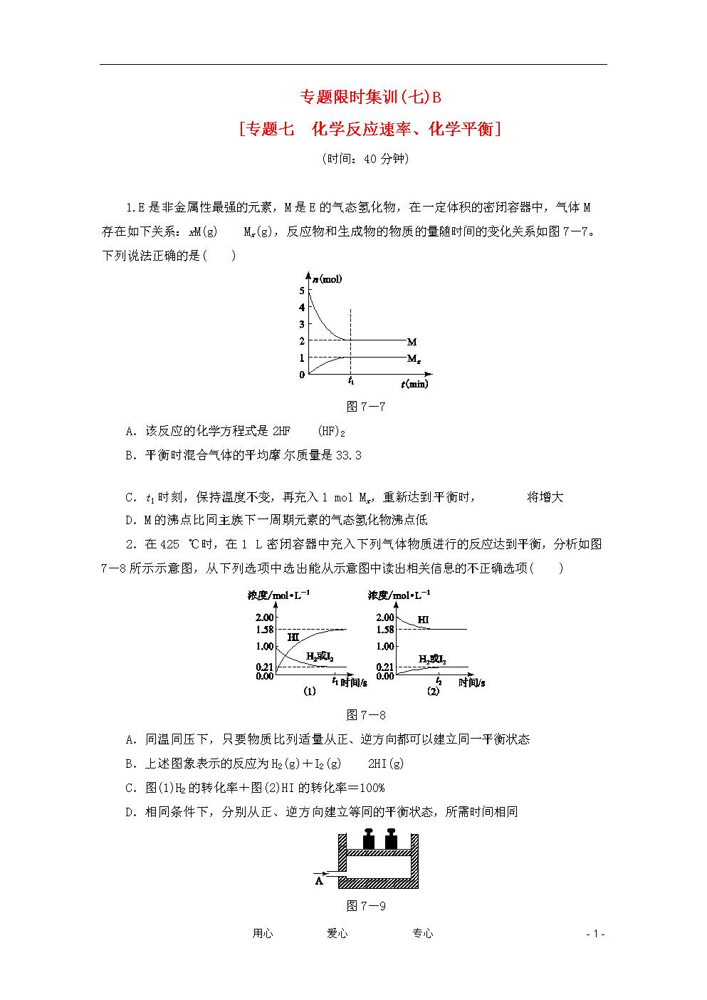 2012高三化学二轮复习作业手册 专题限时集训(七B) 大纲人教版.doc