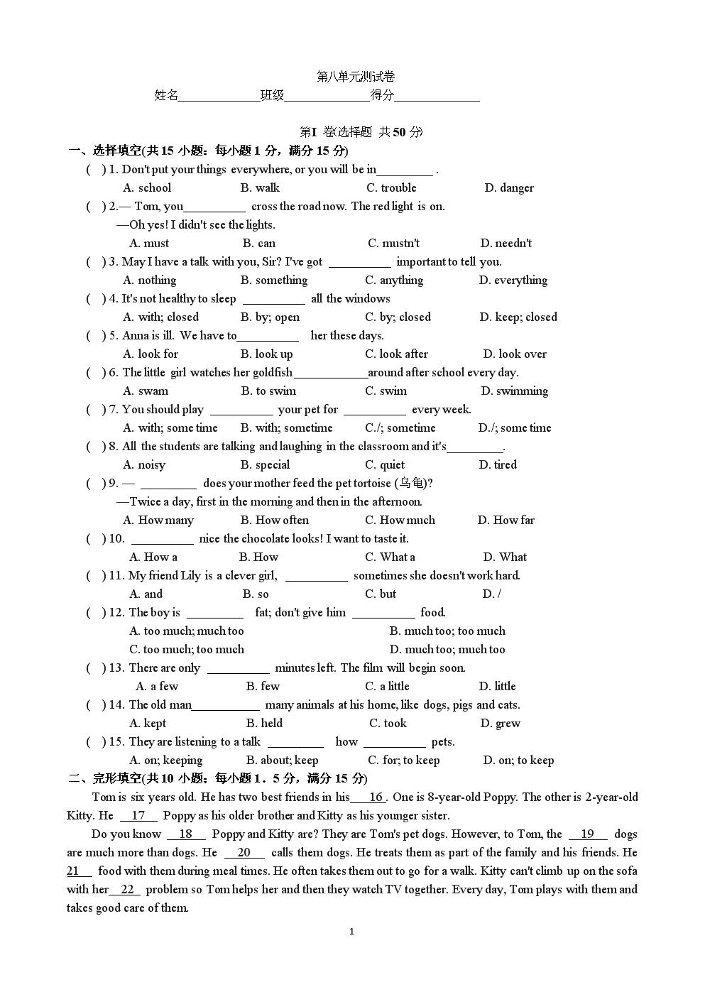 英语 译林版七下单元测试题(及答案)Unit 8 Pets.doc