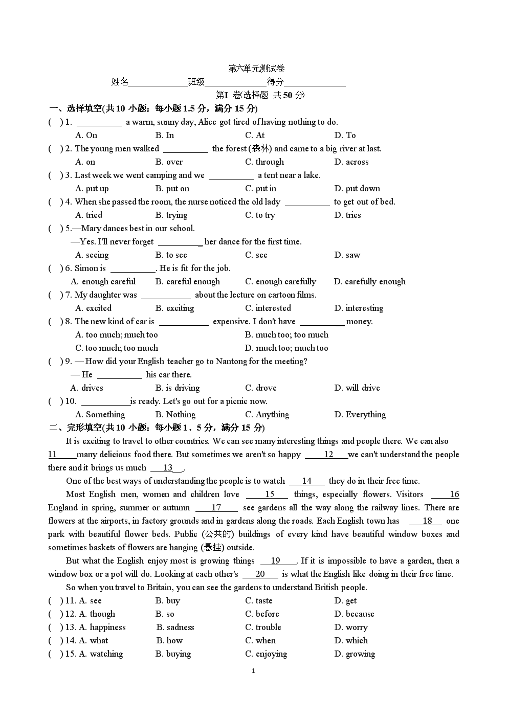 英语 译林版七下单元测试题(及答案)Unit 6 Outdoor fun.doc