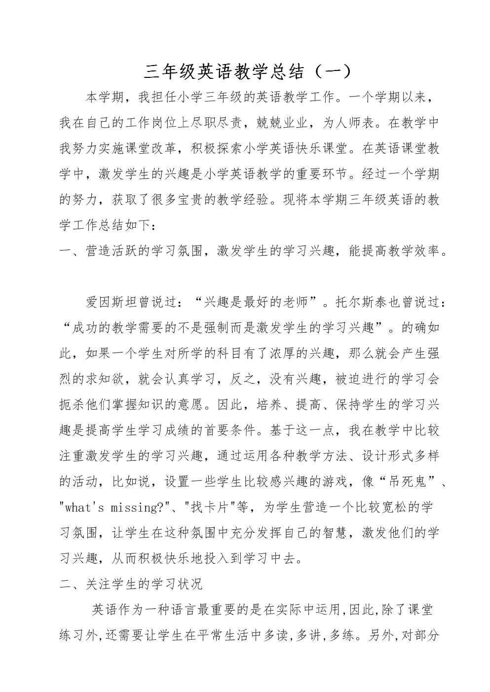 三年级英语上册工作总结(三篇).doc