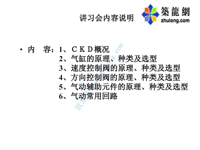 气动中级讲习会 (正式).pdf
