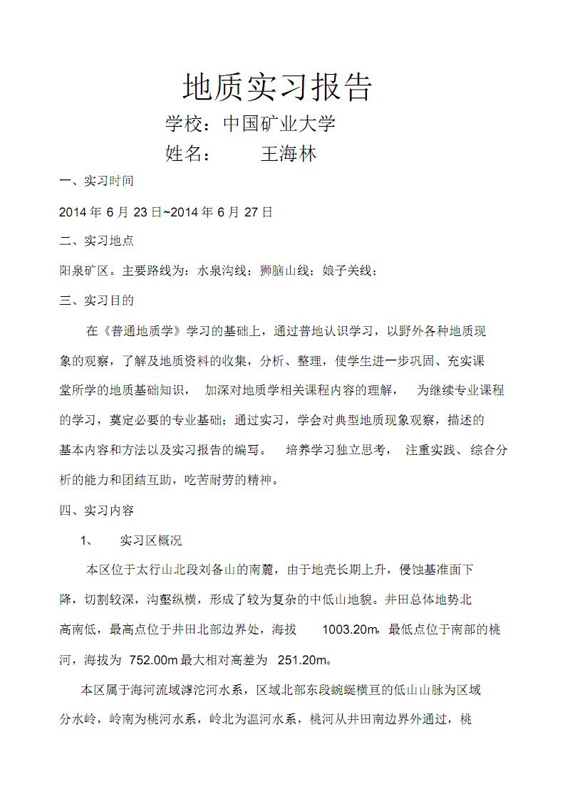 地质实习报告.pdf