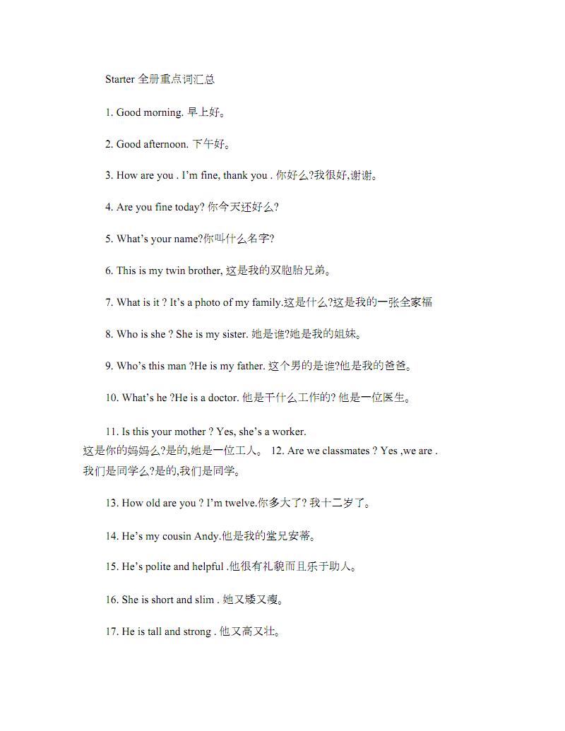 (衡水内部)七年级英语全册重点词汇句型汇总(精).pdf