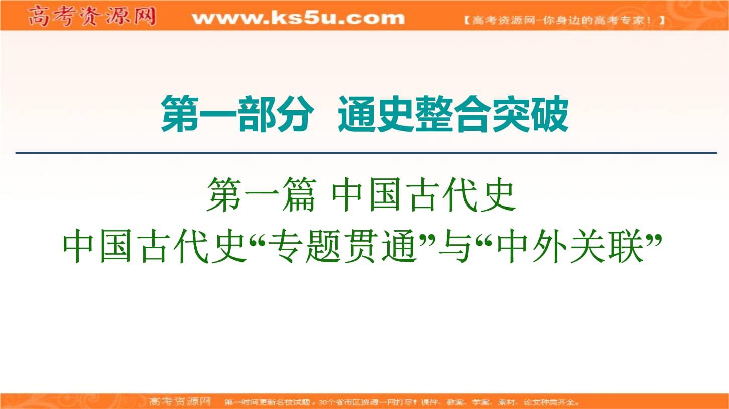 """中国古代史""""专题贯通""""与""""中外关联"""".pptx"""