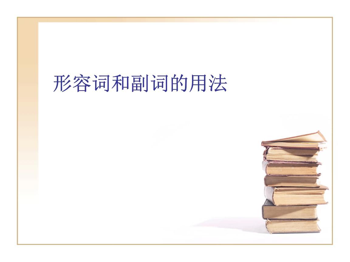 形容词、副词用法课件.pptx