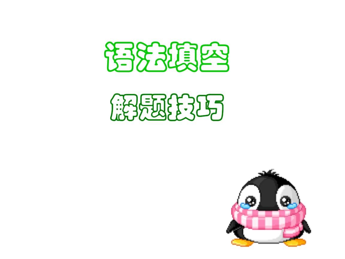 高考英语二轮复习_ 语法填空 解题技巧(共23张PPT).ppt