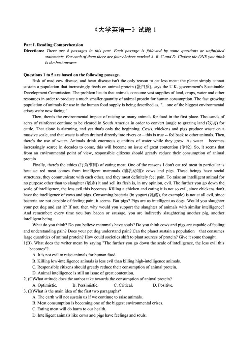 [[大学英语一》-试题1答案.pdf