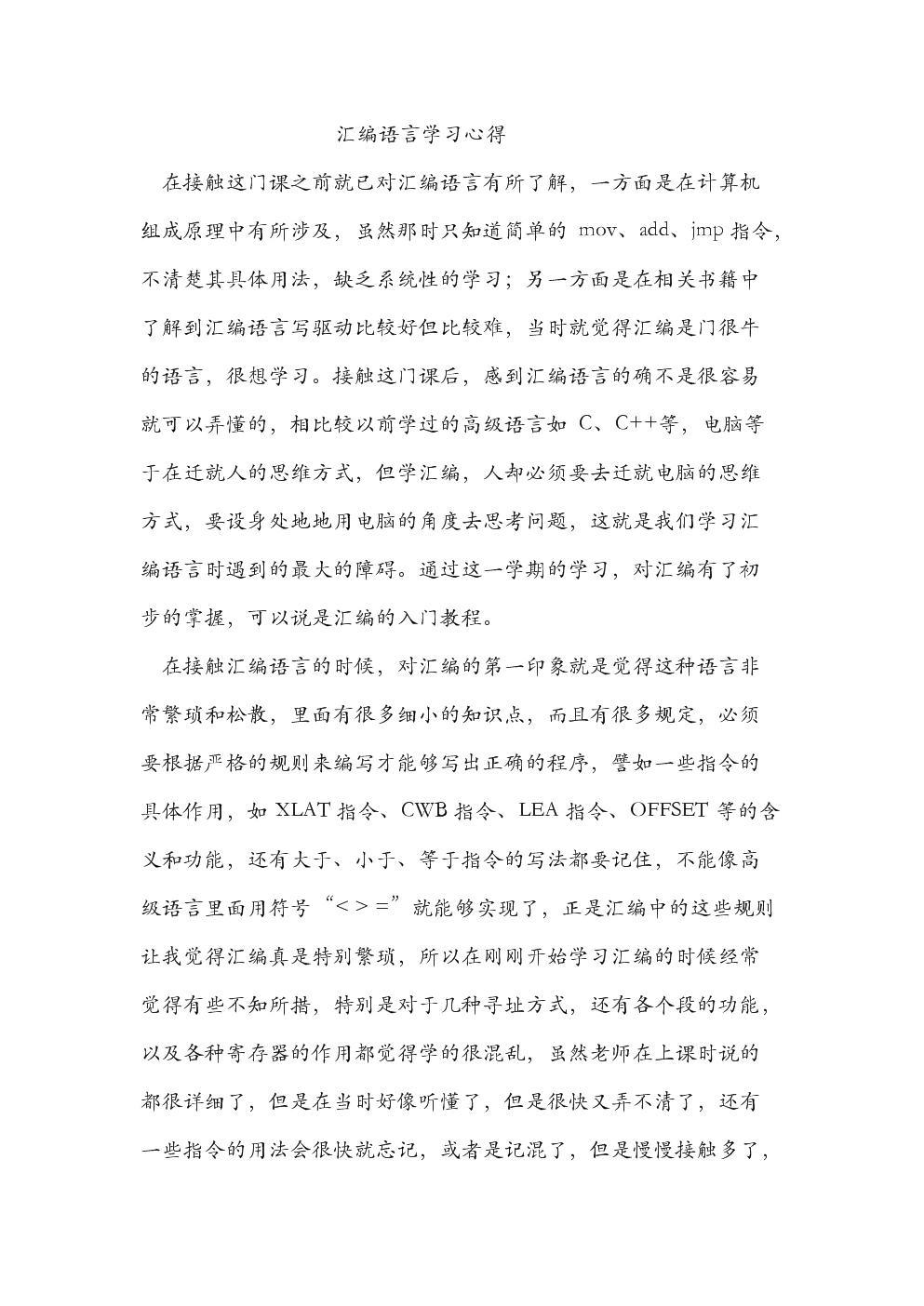 汇编语言学习心得,研究生毕业自我总结3篇.doc