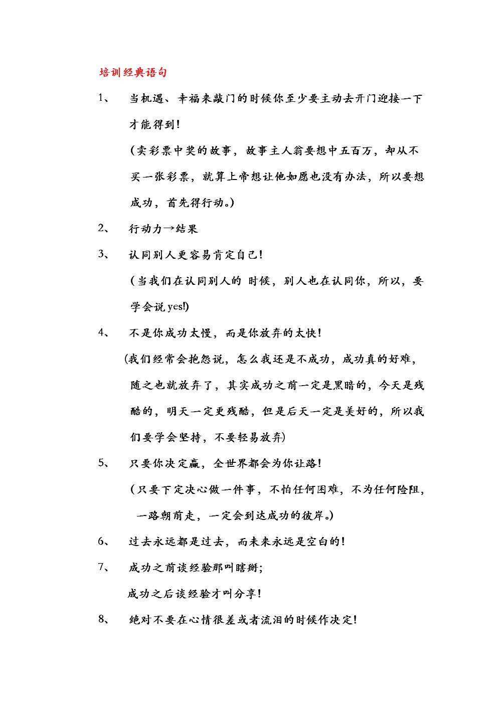 培训经典语句, LOGO语言基本命令.doc