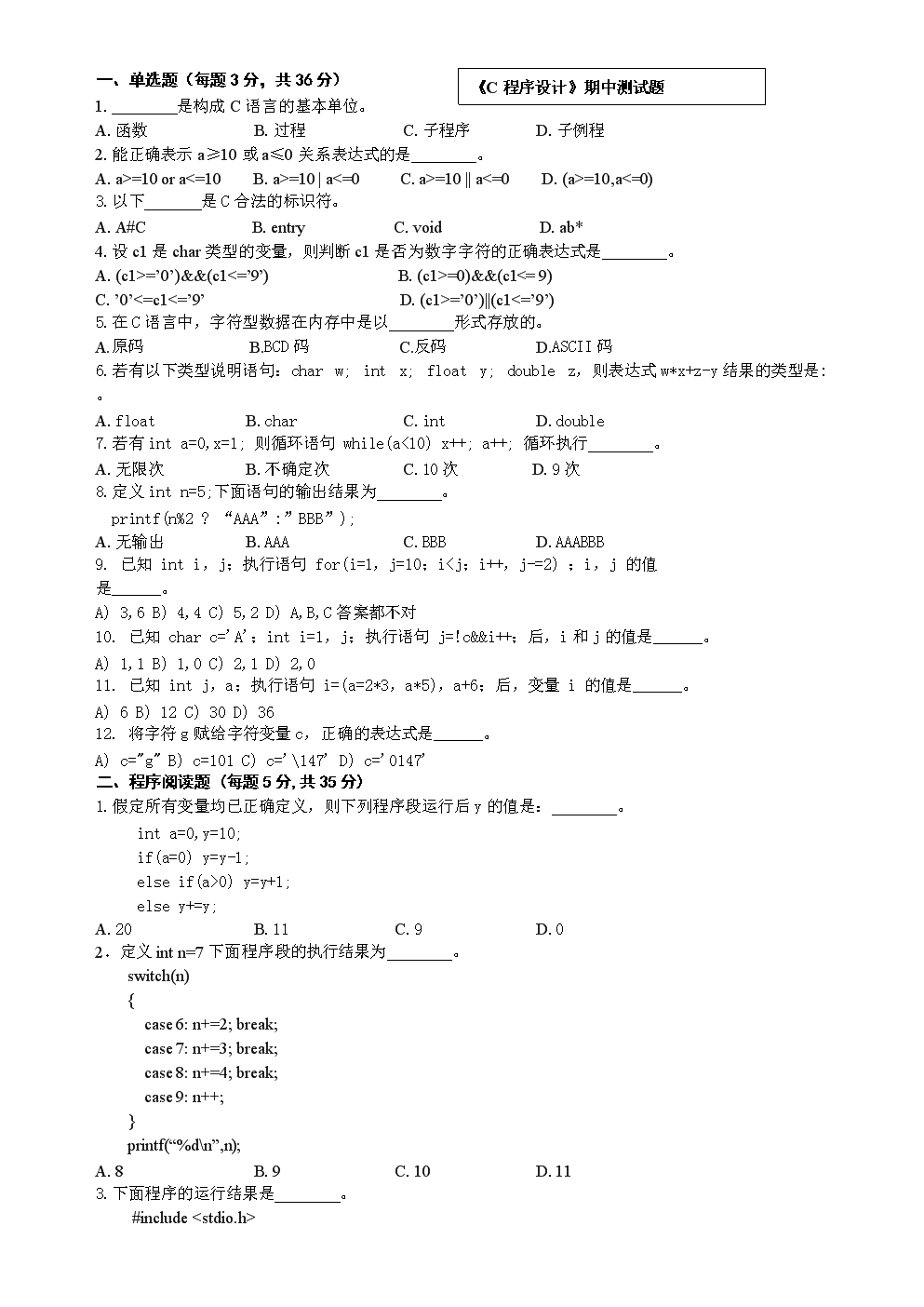 C语言期中试题,语言学纲要.doc