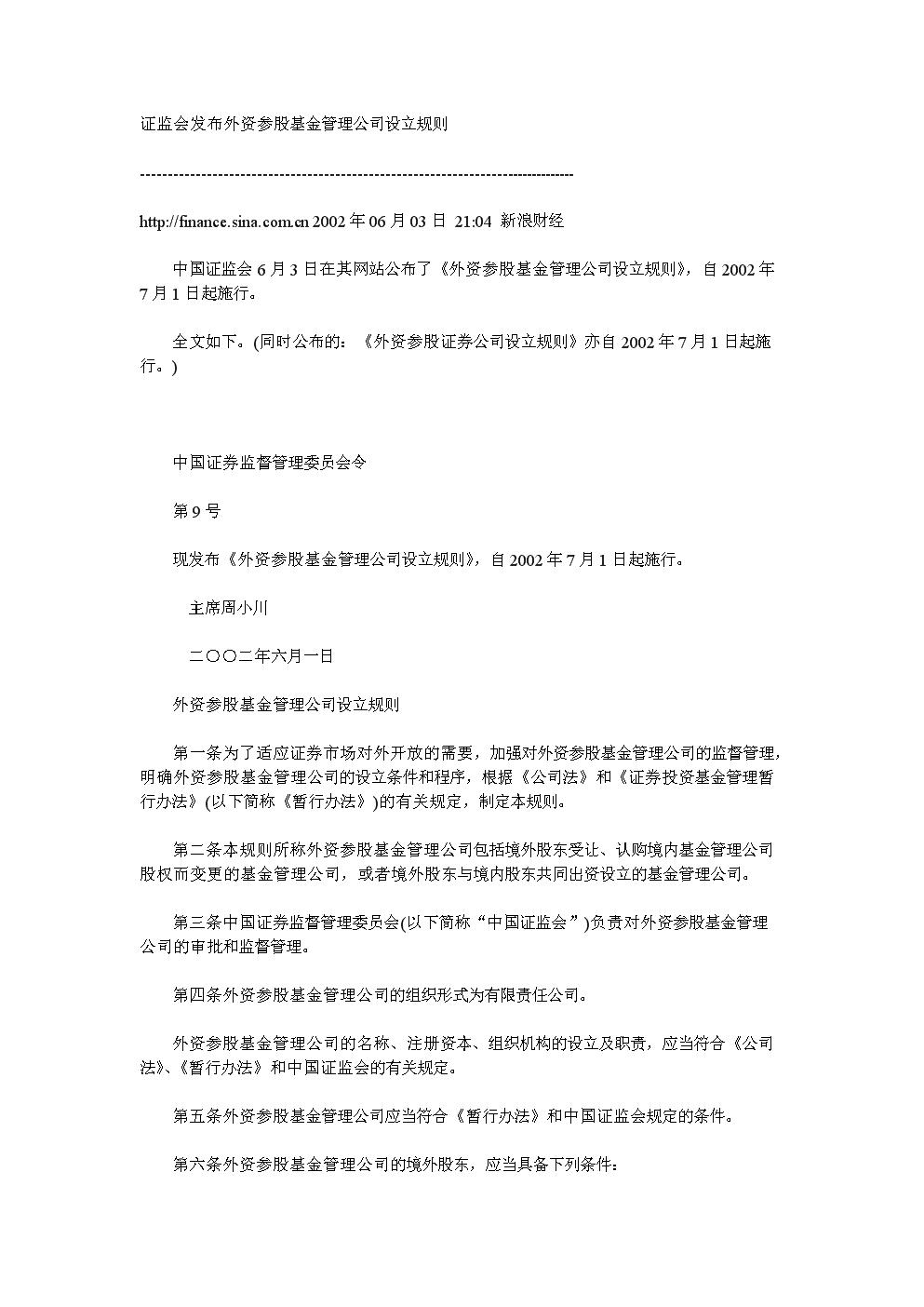 《外资参股基金管理公司设立规则》.doc