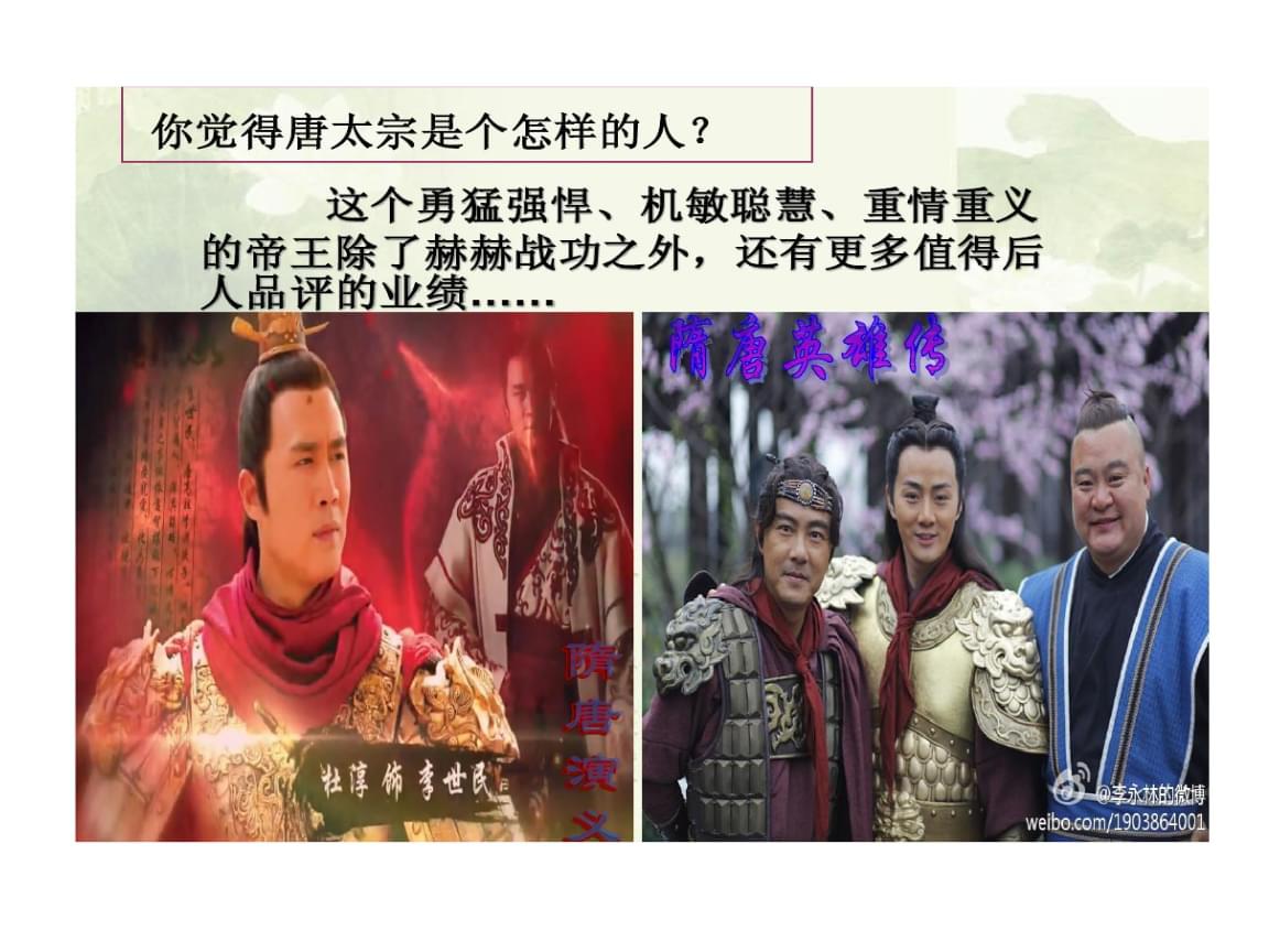 人民版历史选修人物唐太宗.ppt