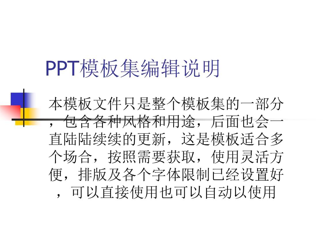 张量分析 及其应用.ppt