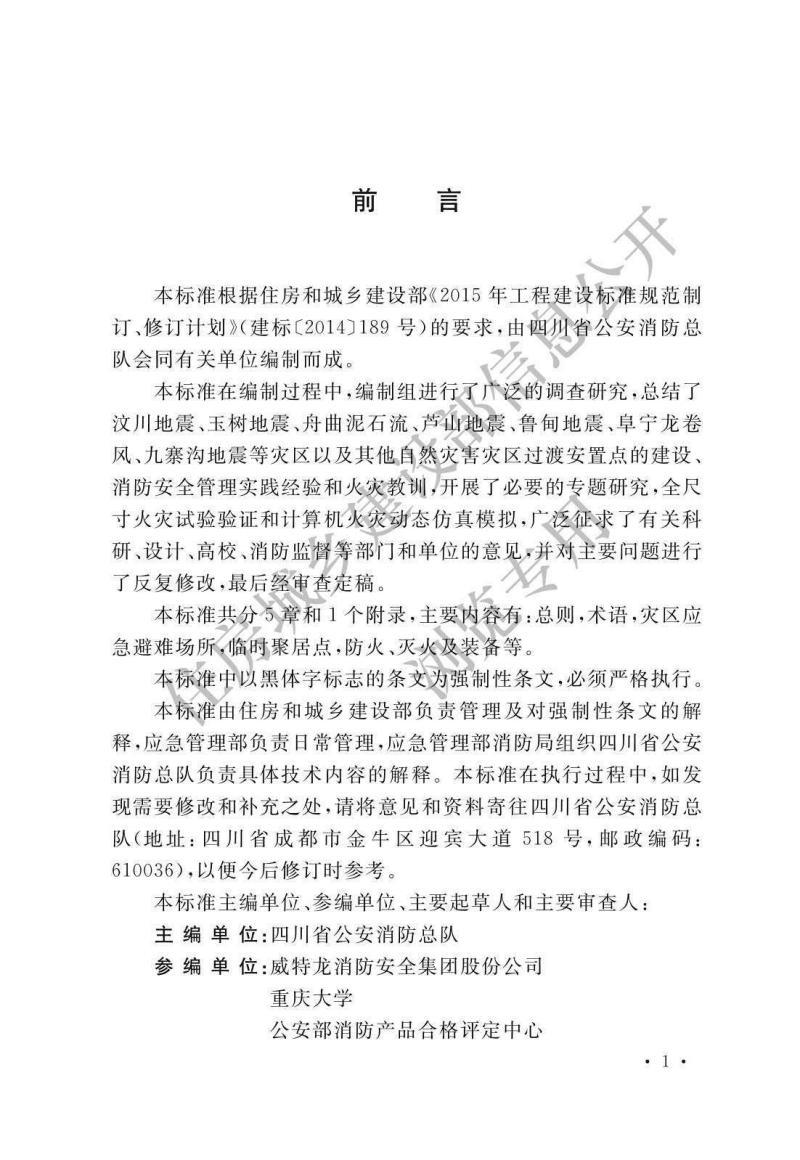 〖GB51324-2019〗灾区过渡安置点防火标准(现行有效).pdf