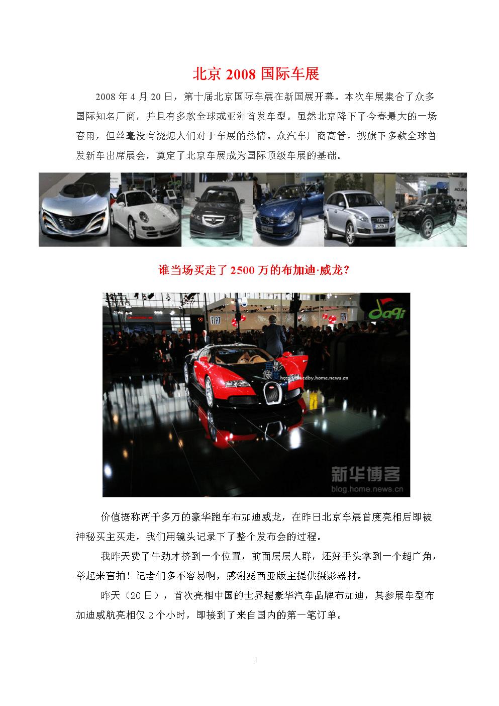 北京国际车展.doc