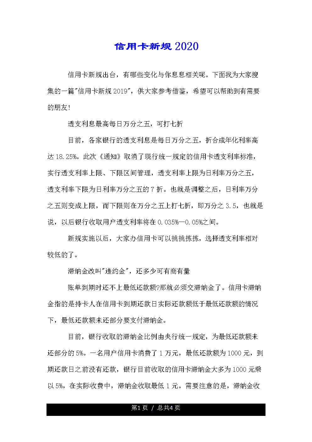 信用卡新规新--2020年.doc