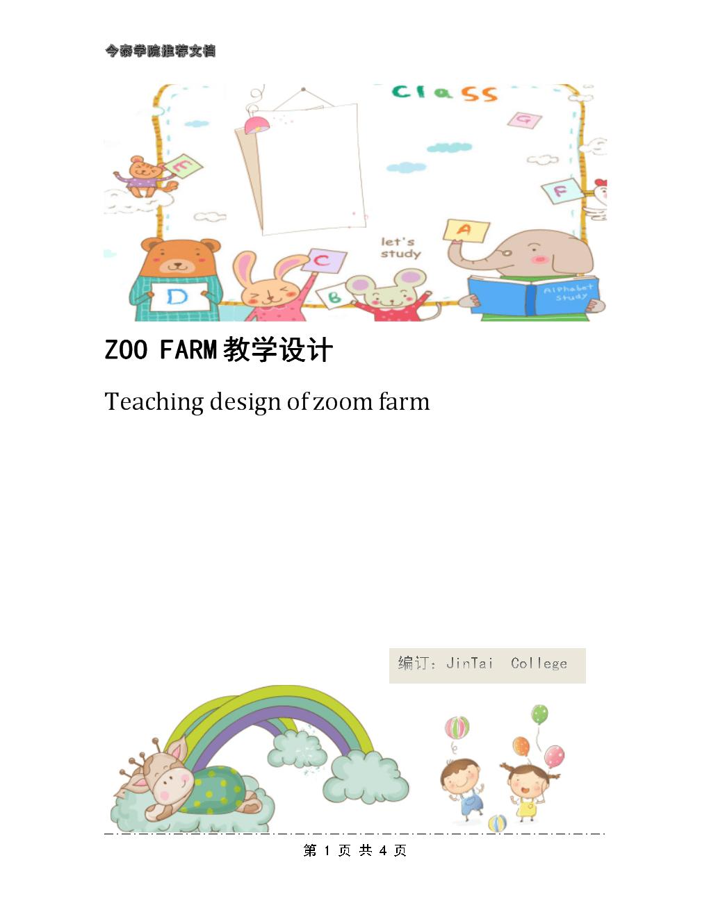 ZOO FARM教学设计教案.docx
