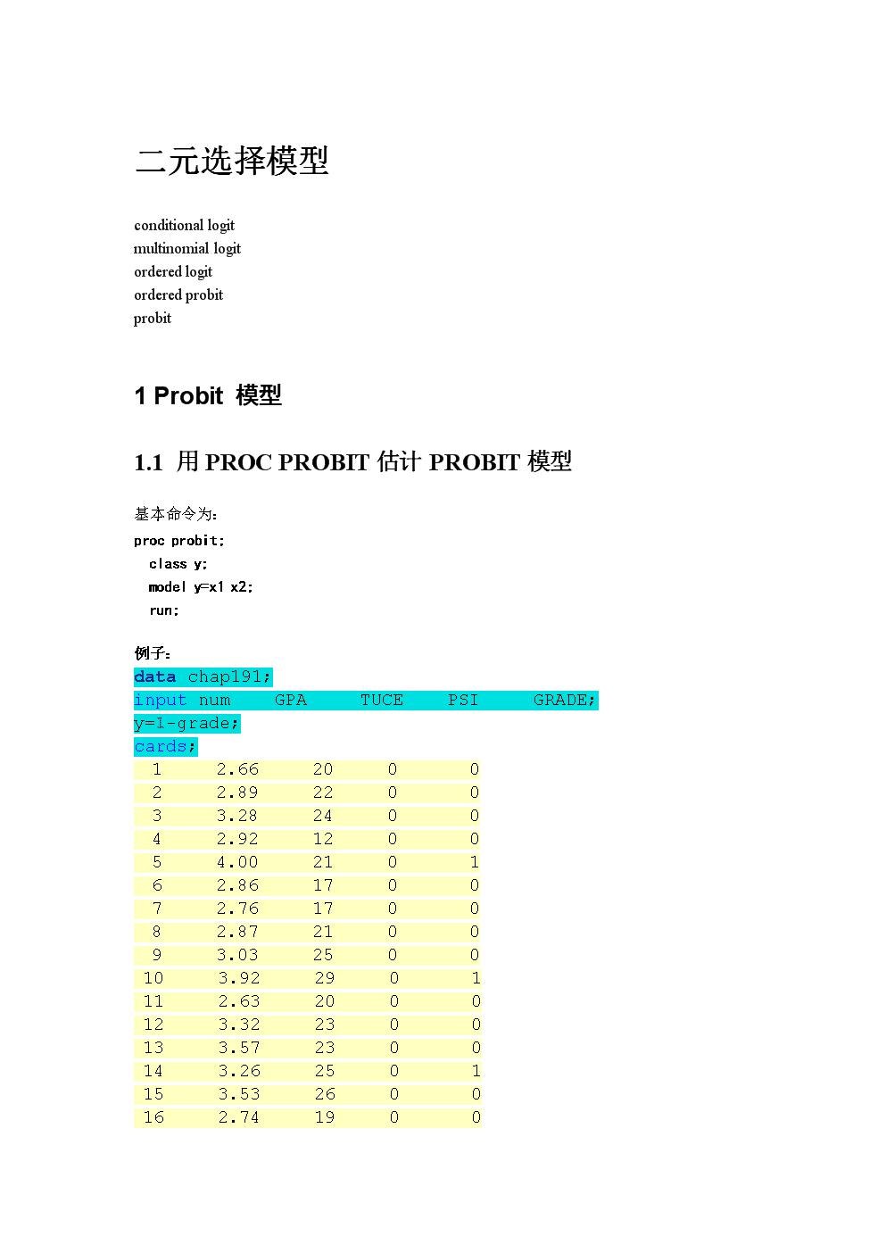 二元选择模型.doc