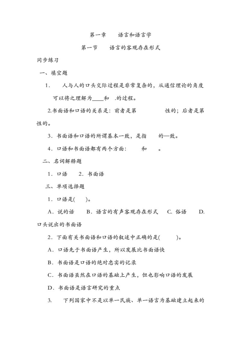 语言和语言模拟题,数学基本要求.pdf