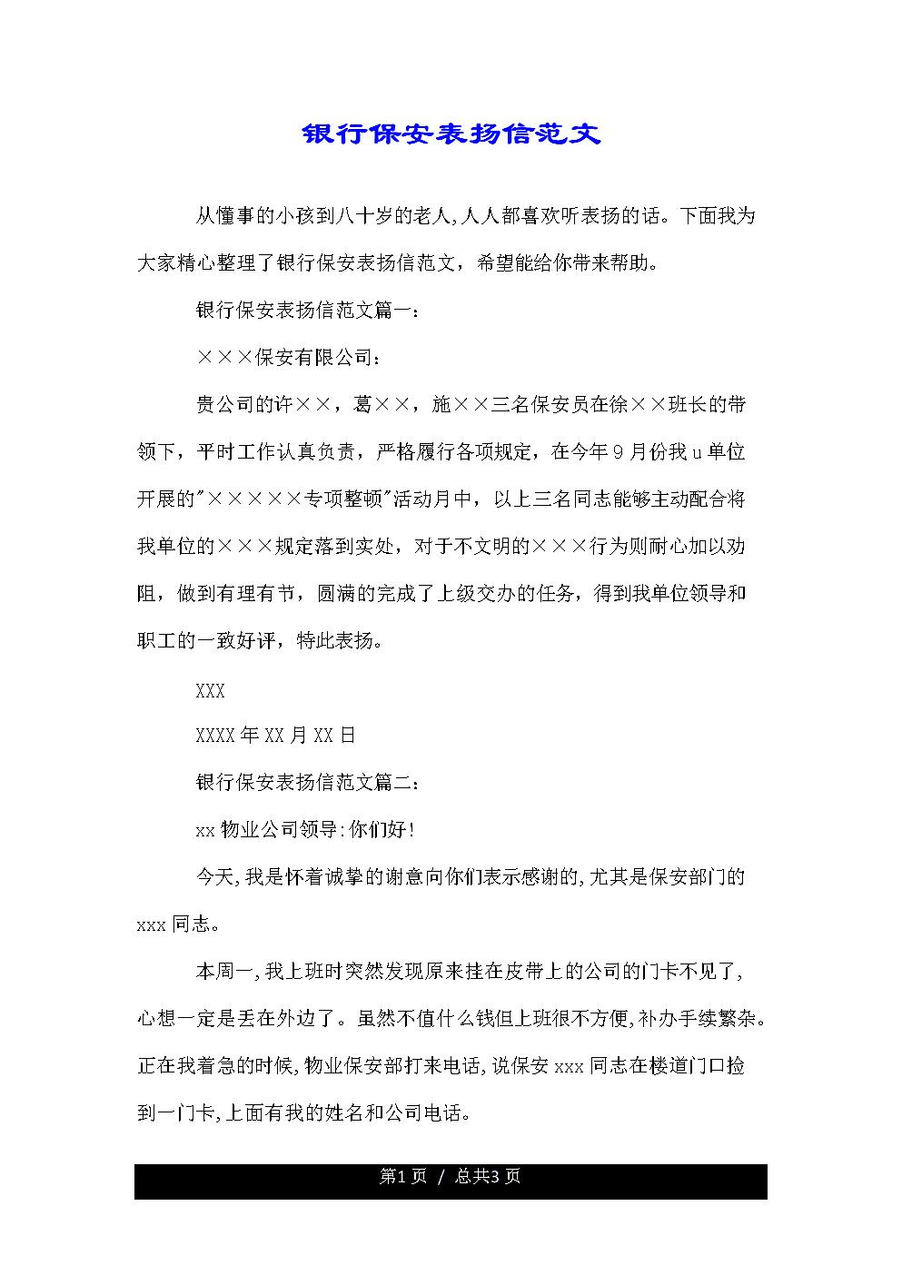 银行保安表扬信优质范文.doc