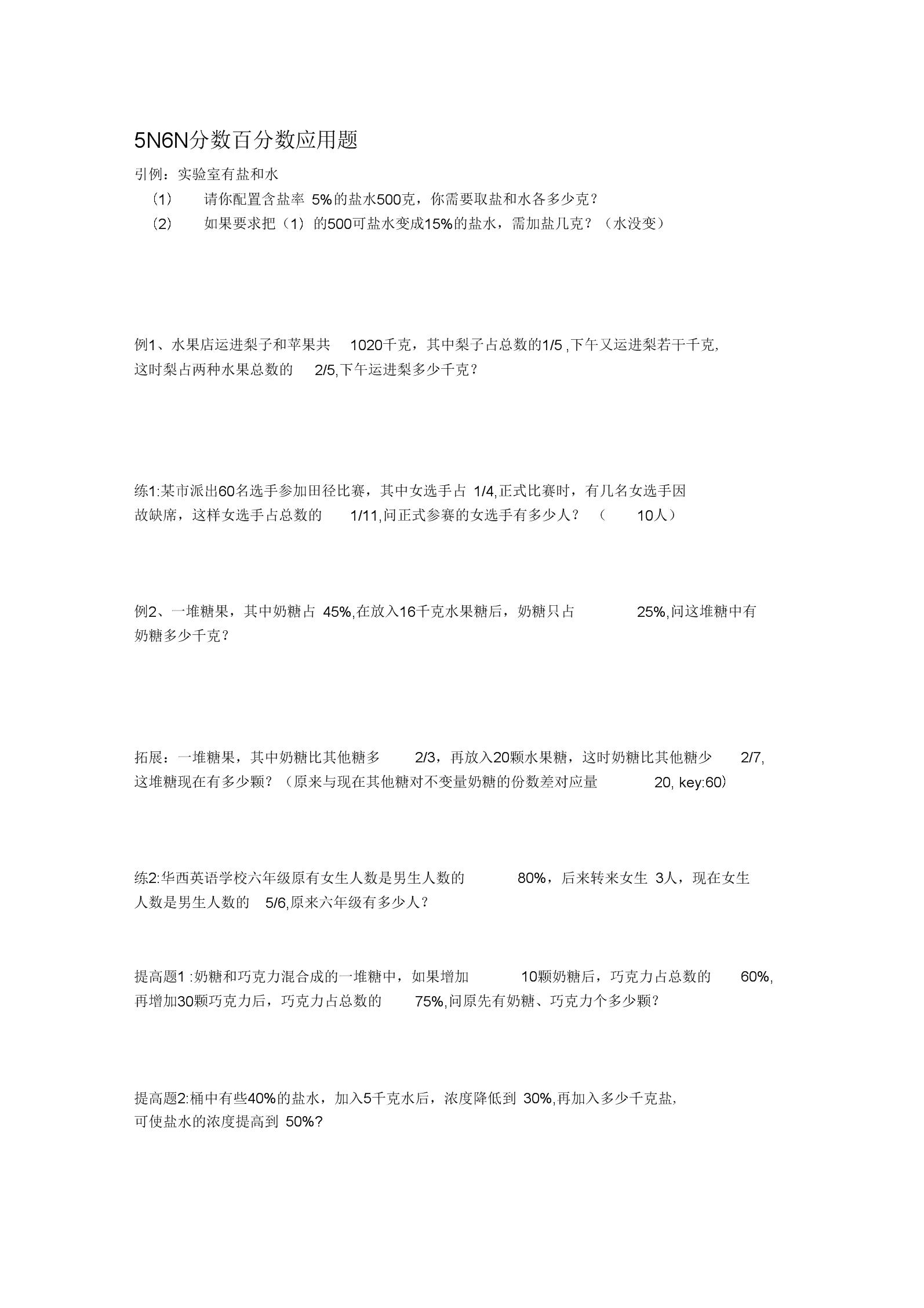 5N6N分数百分数应用题教学文案.docx