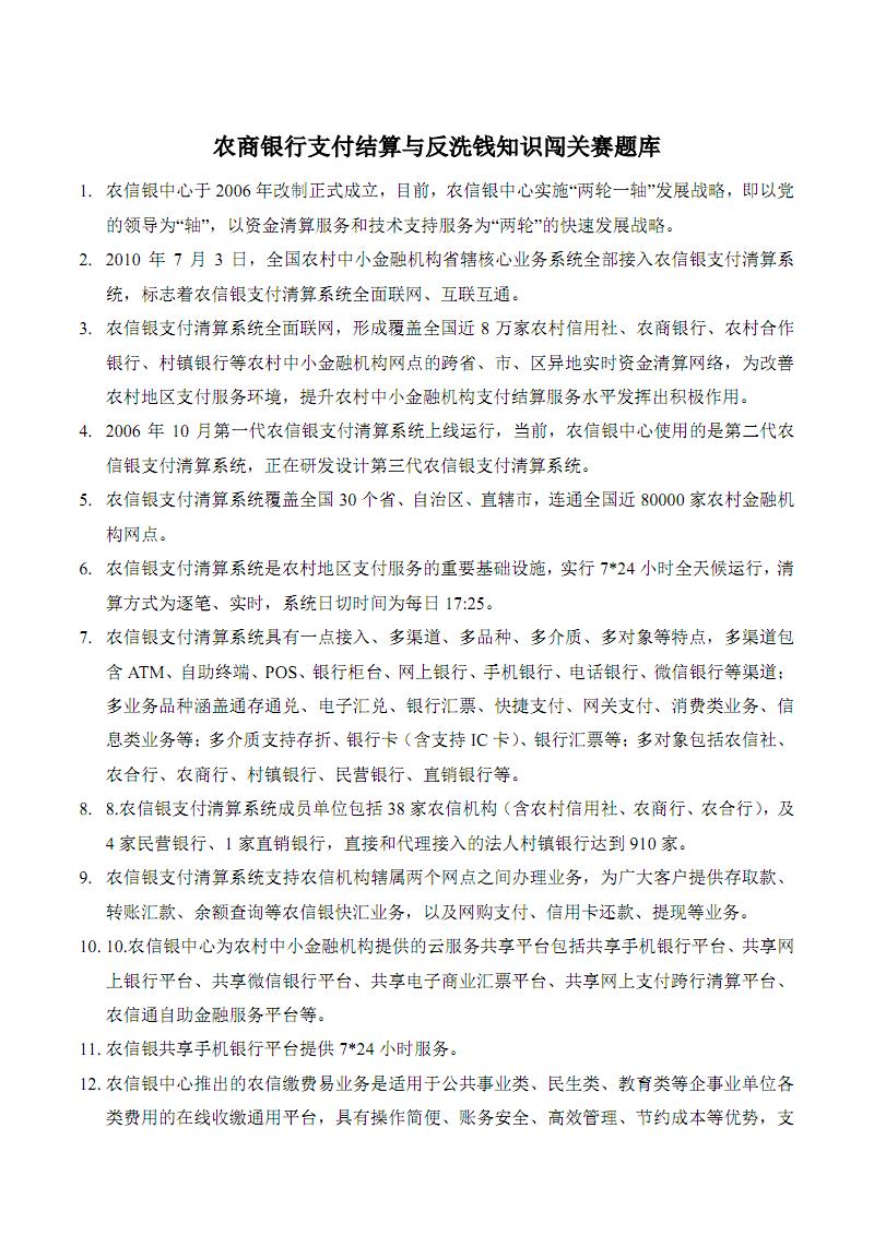 农商银行支付结算与反洗钱知识闯关赛考试题库.pdf