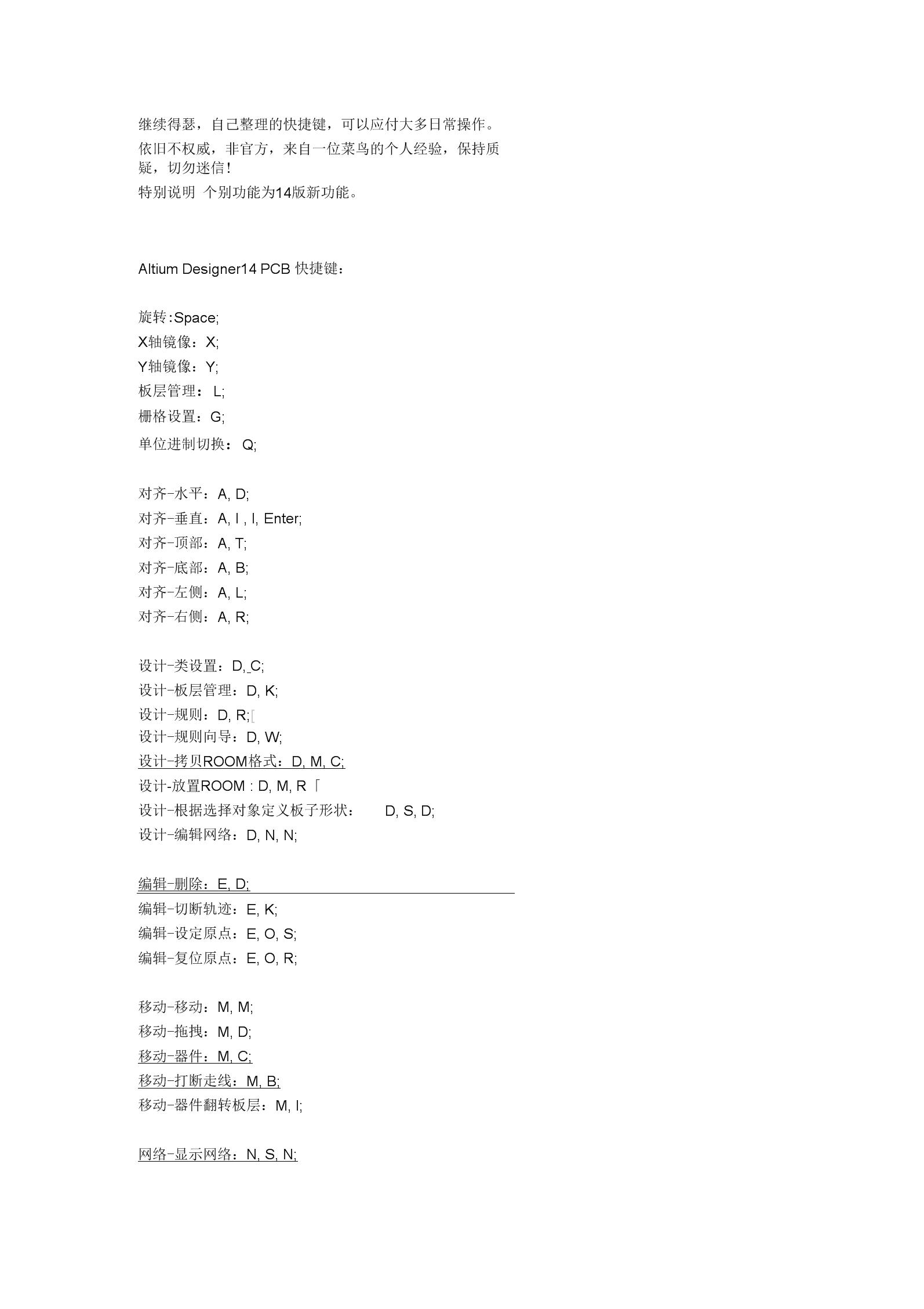 PCB快捷键备课讲稿.docx