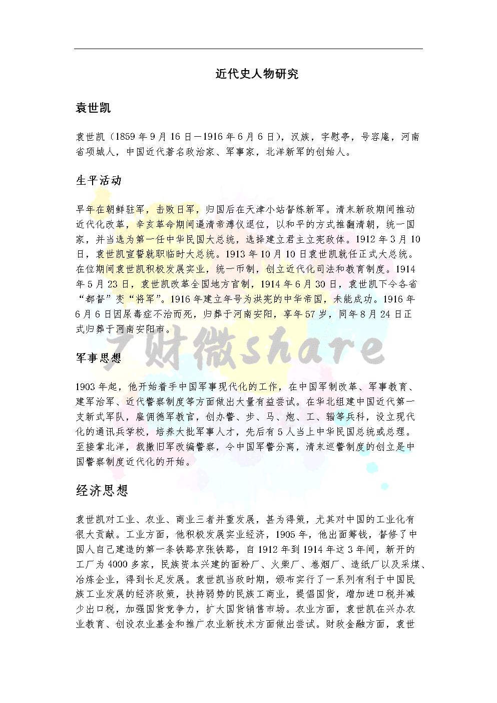 近代史人物研究考试.docx
