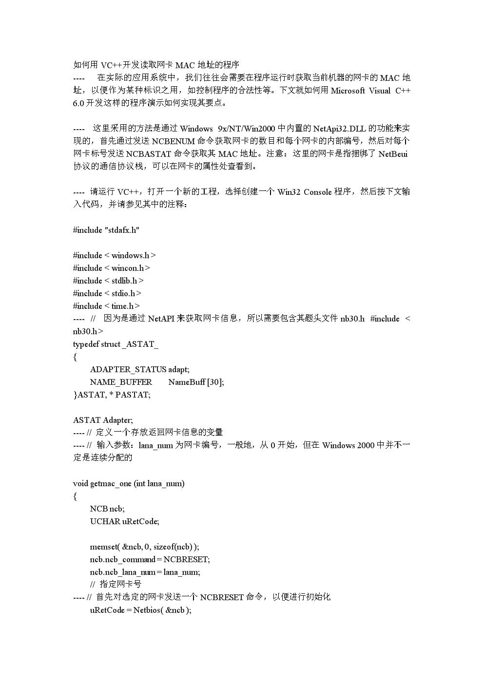 如何用VC读取网卡MAC地址.doc