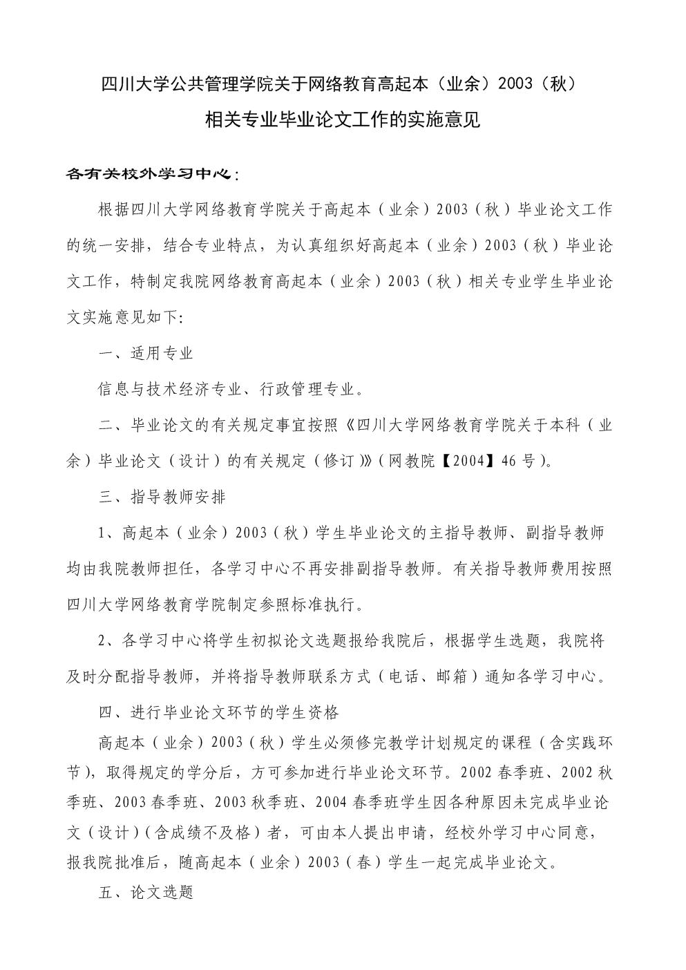 四川大学公共管理学院关于网络教育高起本(业余)(秋.doc