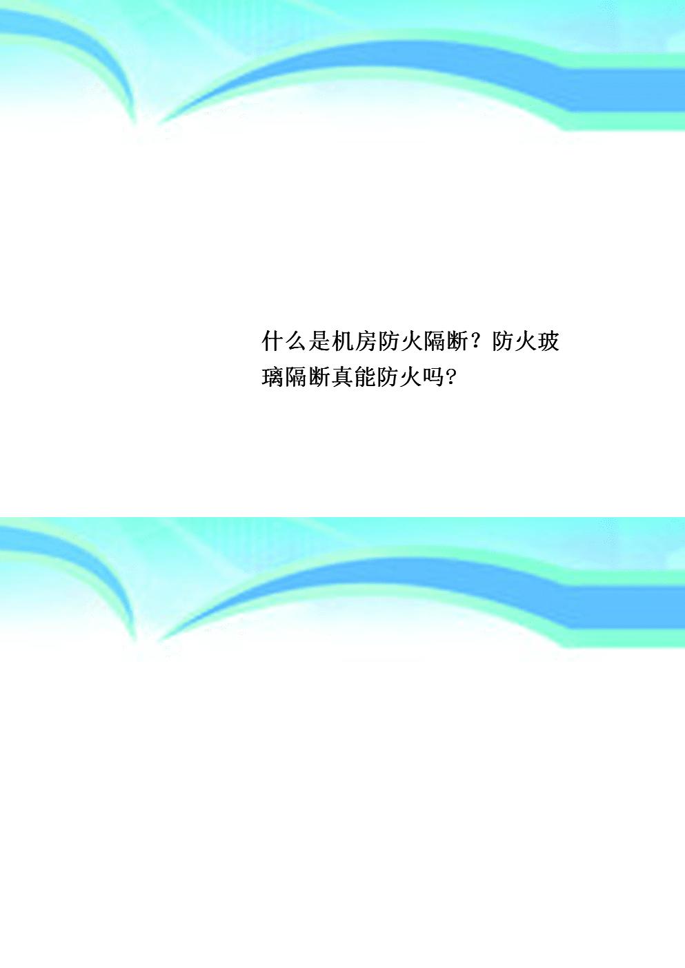 什么是机房防火隔断?防火玻璃隔断真能防火吗?.doc