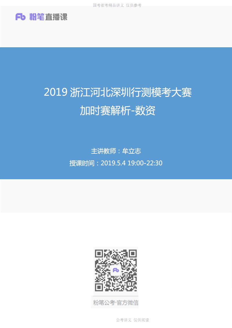 加时赛第一季-讲义-数资.pdf