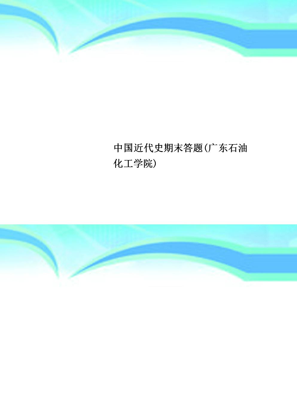 中国近代史期末答题广东石油化工学院.doc