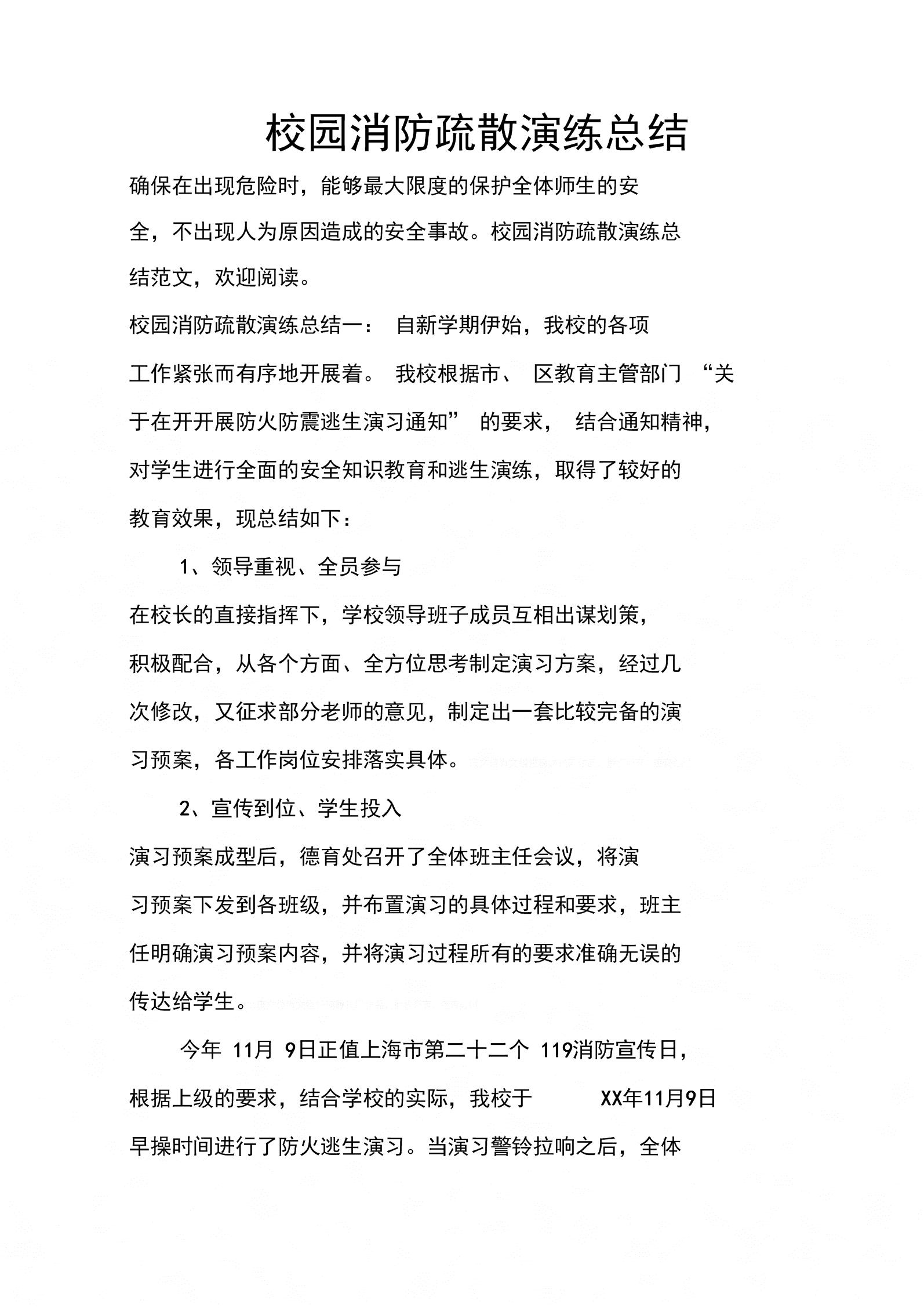 校园消防疏散演练总结.docx